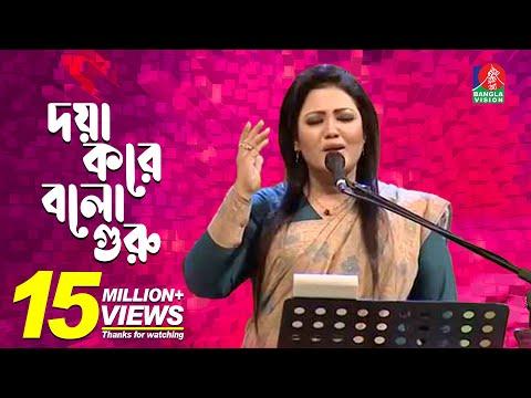 Download Palagaan Doya Kore Bolo Guru | Momtaz | Bangla Pala Gaan | Banglavision Mp4 HD Video and MP3