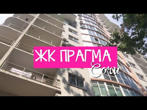 ЖК Прагма Сочи