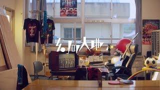 「幻の大地」MUSIC VIDEO
