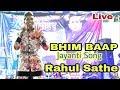  RAHUL SATHE  BHIM JAYANTI SONG LIVE,  9702300082, 9119441184
