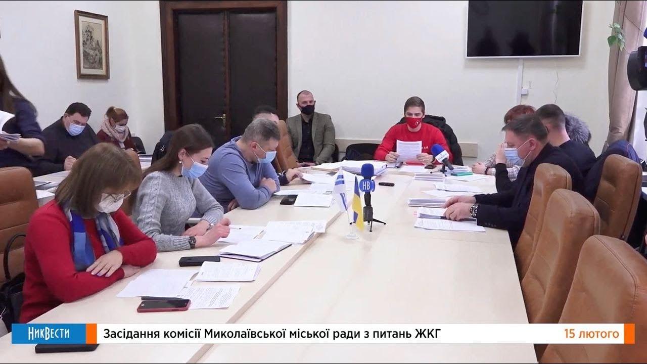 Комиссия по ЖКХ