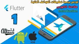 كورس برمجة الهواتف الذكيه بإستخدام فلاتر لبناء تطبيقات الاندرويد و الأي فون Flutter course