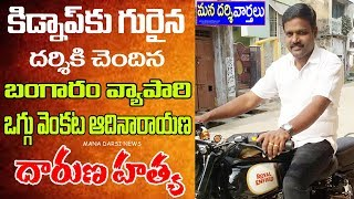 Darsi Gold Marketer Oggu Venkata Adi Narayana Murdered By Kidnapers Mana Darsi News