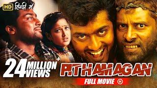 Pithamagan - New Full Hindi Dubbed Movie | Vikram, Suriya, Laila, Sangeetha | Full HD