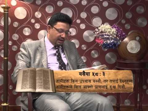 """परमेश्वरलाई मनपर्ने उपवास """"Fasting that pleases God"""" in सत्यको घडी, पाठ २८ by Ps. Vijay"""
