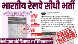 Indian Railway Recruitment 2020|| FAKE news notifacation ||यह फॉर्म ना भरे,यह फेक न्यूज़ है|| सावधान
