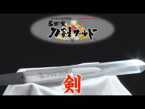 名古屋刀剣ワールドの剣