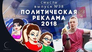 СМЫСЛЫ - Выпуск № 38 Политическая реклама 2018