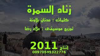 تحميل اغاني مجانا زناد االسمرة علاء رضا عدنان بلاونة 2011