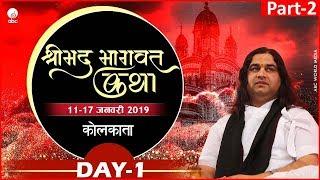 Shrimad Bhagwat Katha || Day 1 Part 2 || Kolkata || 11 To 17 January 2019 || THAKUR JI MAHARAJ