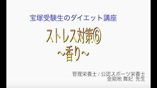 宝塚受験生のダイエット講座〜ストレス対策⑥香り〜のサムネイル画像