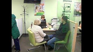 В Курском отделении Сбербанка выдали юбилейный ипотечный кредит