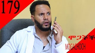 Mogachoch EBS Latest Series Drama - S07E179 - Part 179