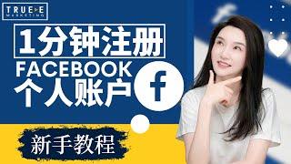 如何注册Facebook个人账户 北美网络营销培训 True-E Marketing 名师 维多利亚集团金牌培训名师 Jenny 老师