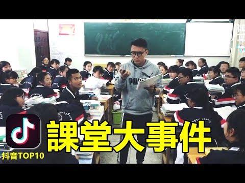 【抖音】玩抖音的學生遇到會玩抖音的老師 哎呦 精彩的來了
