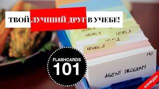 КАК УЧИТЬСЯ С ФЛЕШ-КАРТОЧКАМИ // СОВЕТЫ ШКОЛЬНИКАМ И СТУДЕНТАМ!