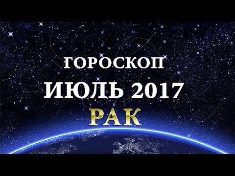 Гороскоп общий на 2016 год