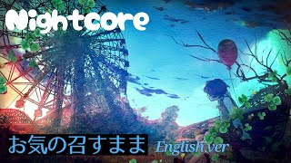 Nightcore - Eve「お気の召すまま」(English Ver)🍀*゜covered By JubyPhonic 【As You Like It】