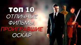 ТОП-10 | ОТЛИЧНЫЕ ФИЛЬМЫ, ПРОИГРАВШИЕ ОСКАР