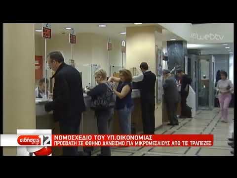 Ν/σ του Υπ.Οικονομίας: Μικροδάνεια έως 25.000 ευρώ με αποπληρωμή έως 10 χρόνια. | 11/01/19 | ΕΡΤ