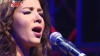 اغاني طرب MP3 Qol Lelmaleha - Asala&WestElBalad قل للمليحة-حفلة - أصالة ووسط البلد تحميل MP3