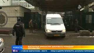 Британские послы начали покидать посольство РФ