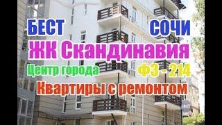 """ЖК """"Скандинавия"""" - квартиры с ремонтом..."""