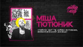 Міша Тютюник. Публічне мистецтво та роль художника у місті!