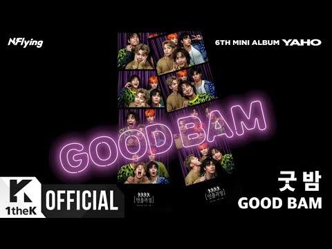 [MV] N.Flying(엔플라잉) _ GOOD BAM(굿밤)