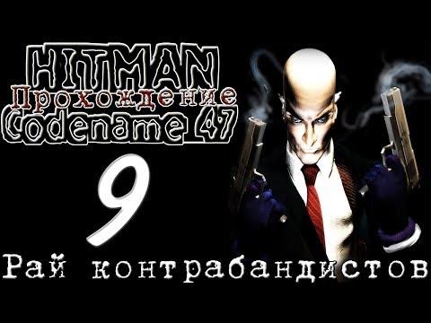 Hitman: Codename 47 — Прохождение: Миссия 9 [РАЙ КОНТРАБАНДИСТОВ]