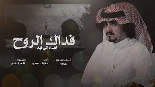 فداك الروح I كلمات الشاعره جواره I أداء فلاح المسردي 2019