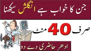 Best Lecture On Youtube Effortless Tips Way To Learn English Fast In Urdu
