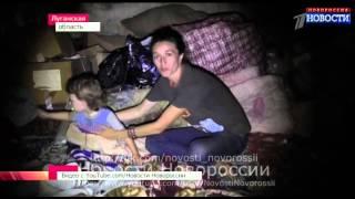 Луганская обл. обстрелы 22 08 2014 ПЕРВЫЙ КАНАЛ
