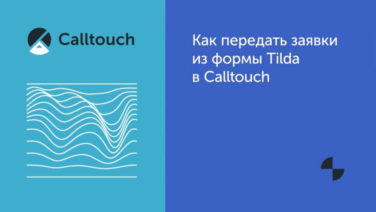 Как передать  заявки из формы Tilda в Calltouch