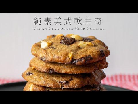 素食版的曲奇餅乾看起來意外的美味