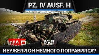 Pz. IV Ausf. H ХОРОШО ПОКУШАЛ в War Thunder