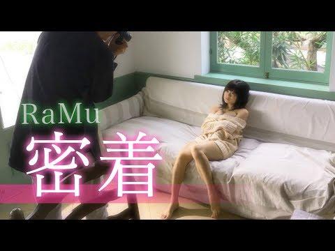 グラビア撮影のウ・ラ・側♡【RaMu】