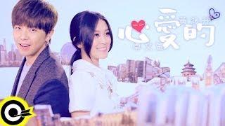 卓文萱 Genie Chuo&黃鴻升 Alien Huang【心愛的】三立華劇「就是要你愛上我」主題曲 Official Music Video