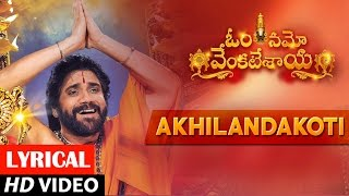 Om Namo Venkatesaya Songs | Akhilanda Koti Song lyrical | Nagarjuna, Anushka Shetty | MM Keeravani