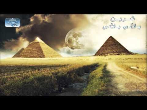 Sherine - Belady Belady   شيرين - بلادي بلادي