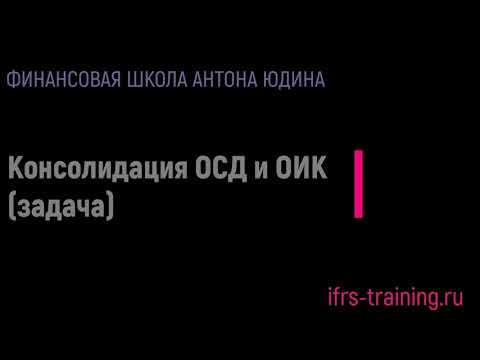 Разбор задачи на консолидацию ОСД и ОИК (экзамен ACCA DipIFR)