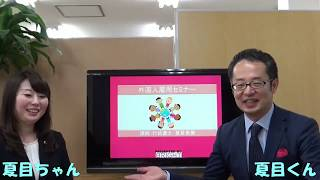『外国人雇用』無料動画セミナー