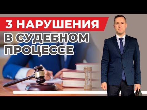 3 популярных нарушения в судах по семейным спорам, советы опытного юриста Андрея Дмитриева