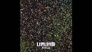 [Single] XXX - Bad Guys : City of Evil OST Part 2 (MP3)