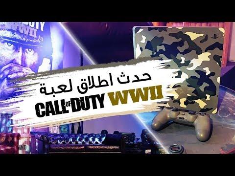 حدث اطلاق كود 14 الحرب العالمية الثانية   Call of Duty WW2