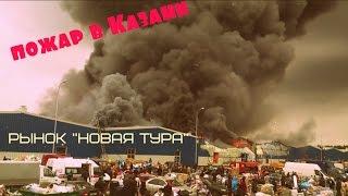 Самый БОЛЬШОЙ пожар в Казани,рынок Новая Тура!