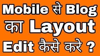 Mobile Se Blogger Blog Ka LAYOUT Edit Ya Customize Kaise Kare ? {How To Edit Blog LAYOUT by Mobile}