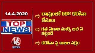 Top News Headlines | 14th April 2020 | V6 Telugu News