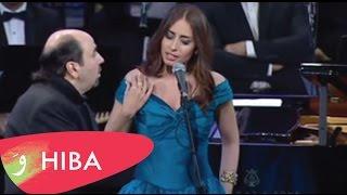 Hiba Tawaji - La Bidayi Wla Nihayi - Les Moulins De Mon Coeur (Live) / هبة طوجي - لا بداية ولا نهاية
