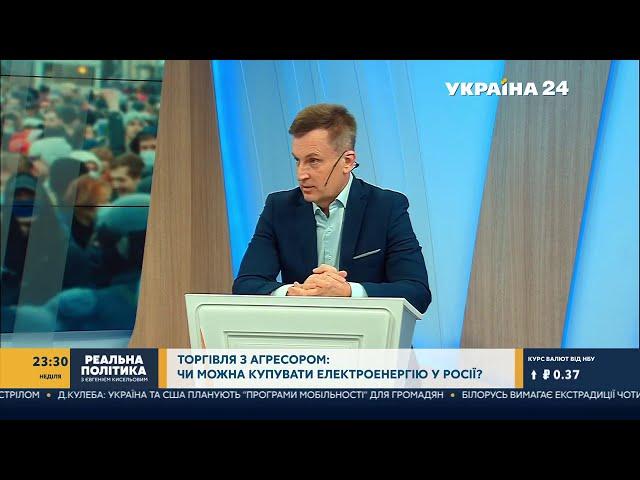 Угруповання топкорупціонерів в українській енергетиці руйнує галузь та торгує по повній з агресором